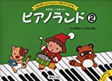ピアノランド(2) カラー版 せんせいといっしょに うたってひける (はじめてのピアノカラー版)