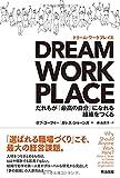 DREAM WORKPLACE(ドリーム・ワークプレイス)——だれもが「最高の自分」になれる組織をつくる