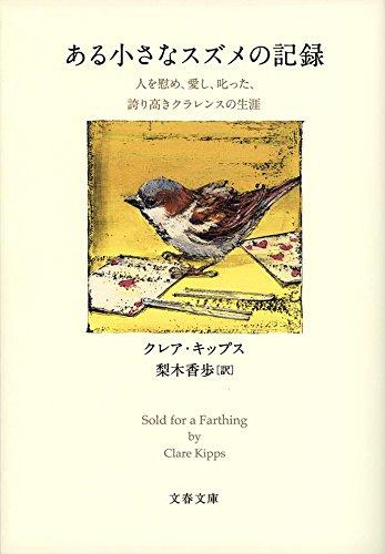 ある小さなスズメの記録 人を慰め、愛し、叱った、誇り高きクラレンスの生涯 (文春文庫)