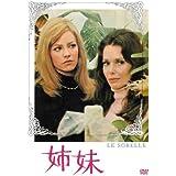 姉妹 [DVD]