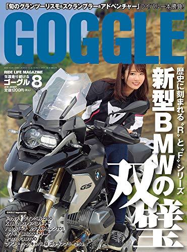 GOGGLE (ゴーグル) 2019年8月号 [雑誌]