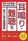 耳鳴り・難聴を自力で治す最強事典 (名医・名治療家が24の極意を伝授!)