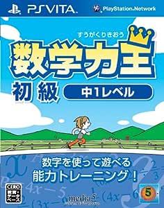 数学力王 初級 中1レベル (2013年発売予定) - PSVita