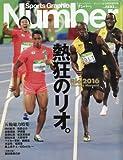 Number9/9特別増刊号 五輪総力特集「熱狂のリオ」Rio2016 Glorious Moment (Sports Graphic Number(スポーツ・グラフィックナンバー))