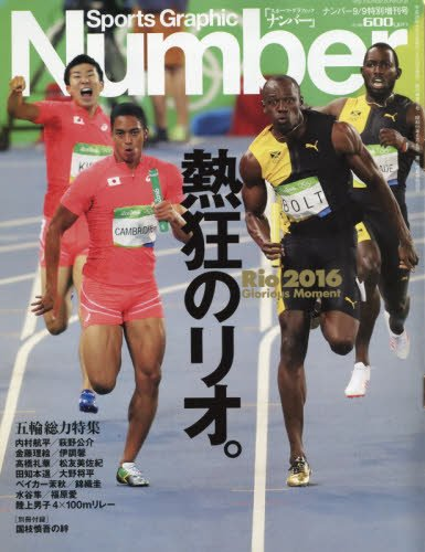 Number9/9特別増刊号 五輪総力特集「熱狂のリオ」Rio2016 Glorious Moment (Sports Graphic Number(スポーツ・グラフィックナンバー))の詳細を見る