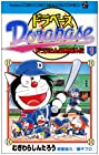 ドラベース ドラえもん超野球外伝 第1巻