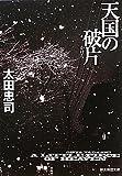 天国の破片 / 太田 忠司 のシリーズ情報を見る