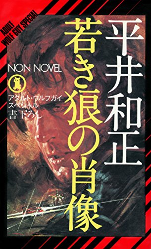 若き狼の肖像 アダルト・ウルフガイ・スペシャル アダルト・ウルフガイ・シリーズ (NON NOVEL)