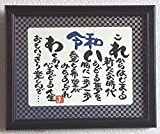 額入り 新元号「令和」記念品 プレゼント ギフト 誕生日 贈り物