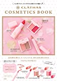 CLATHAS COSMETICS BOOK (バラエティ)