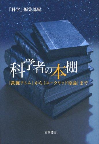 科学者の本棚――『鉄腕アトム』から『ユークリッド原論』までの詳細を見る