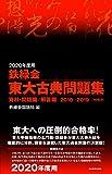2020年度用 鉄緑会東大古典問題集 資料・問題篇/解答篇 2010-2019 画像