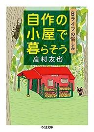 自作の小屋で暮らそう: Bライフの愉しみ (ちくま文庫)