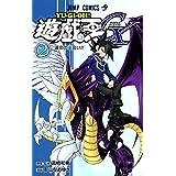 遊☆戯☆王GX 2 (ジャンプコミックス)