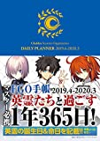 FGO手帳2019.4-2020.3