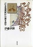 イザベラ・バード紀行―『日本奥地紀行』の謎を読む
