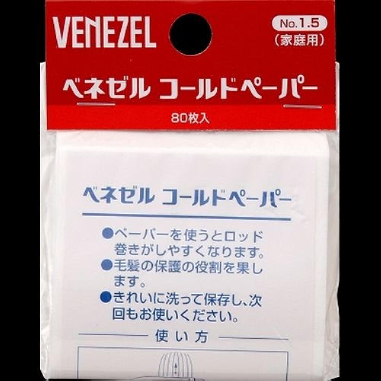 破壊的早いジョージバーナード【まとめ買い】ベネゼル コールドペーパー ×2セット