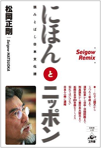 にほんとニッポン ―読みとばし日本文化譜の詳細を見る