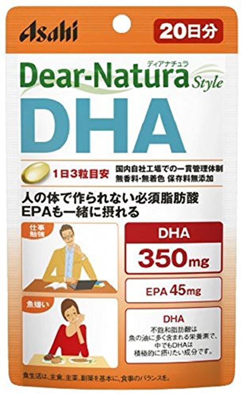 集団的非常に怒っています飢アサヒグループ食品 ディアナチュラDHA 20日分 60粒