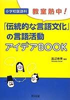 小学校国語科 教室熱中! 「伝統的な言語文化」の言語活動アイデアBOOK