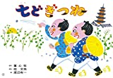七どぎつね (桂文我落語紙芝居)
