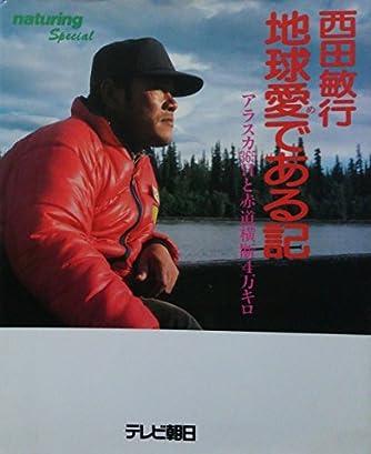 西田敏行地球愛である記―アラスカ365日と赤道横断4万キロ (ネイチャリングスペシャル)