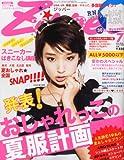 Zipper (ジッパー) 2012年 07月号 [雑誌] 画像