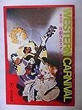 1969年コンサートパンフレット 第39回日劇ウエスタン・カーニバル 日本劇場 ザ・タイガース ザ・ゴールデンカップス ザ・スパイダース ザ・フラワーズ ザ・テンプターズ ザ・ワイルド・ワンズ フォー・リーブス 他