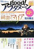 good (グッド) ! アフタヌーン 第18号 2011年 10月号 [雑誌]