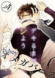 b-boyオメガバース vol.4 (eビーボーイコミックス)