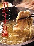 酒がすすむ鍋 (レタスクラブMOOK 男の料理塾)