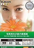 エレコム 写真用光沢紙の最高峰 EJK-QTNA450 [A4 50枚...