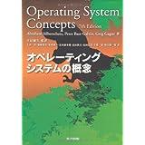 オペレーティングシステムの概念