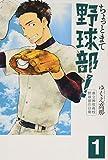 ちょっとまて野球部! ‐県立神弦高校野球部の日常‐ (BUNCH COMICS)