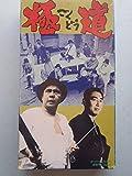 極道 [VHS]