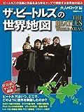 大人のロック! 編  ザ・ビートルズの世界地図 (日経BPムック)
