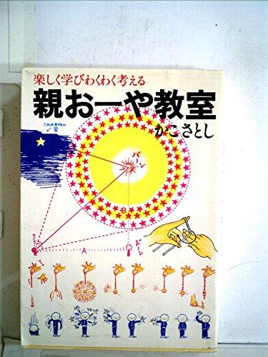 楽しく学びわくわく考える親お-や教室 (1980年)