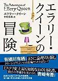 エラリー・クイーンの冒険【新訳版】 (創元推理文庫) 画像