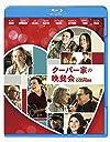 クーパー家の晩餐会 Blu-ray