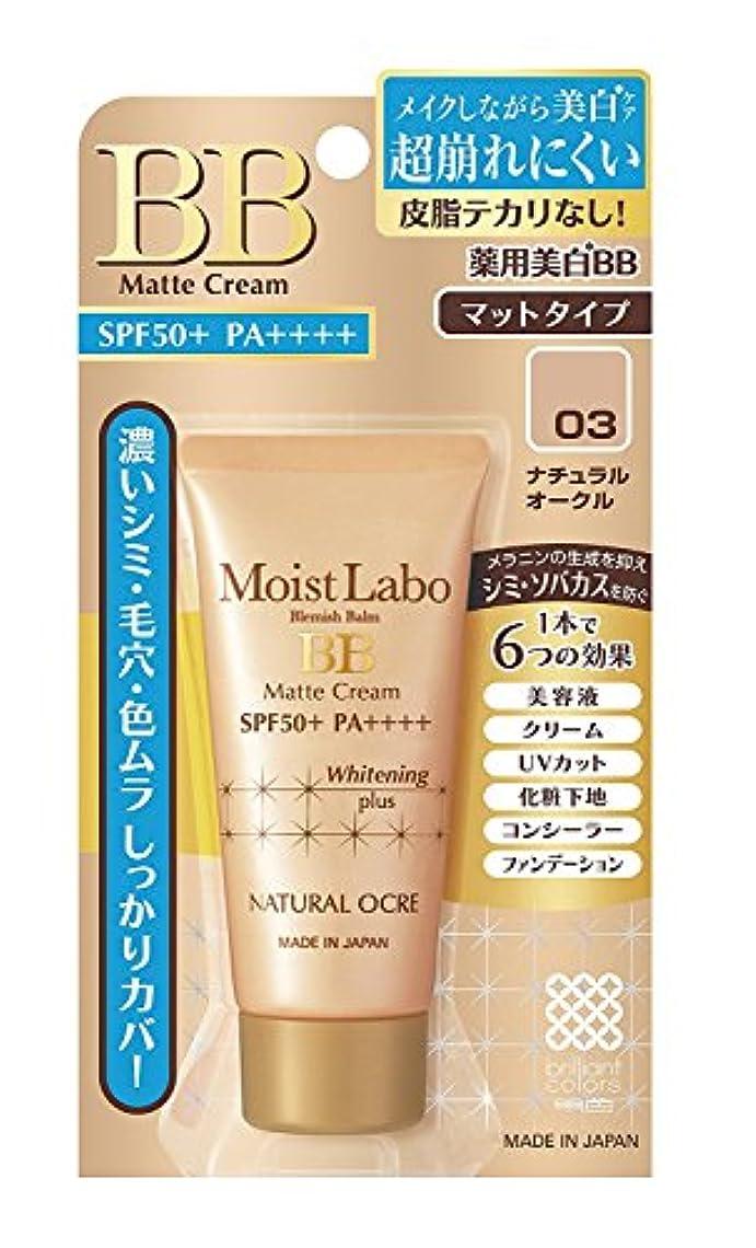 ソケット好ましい湿度モイストラボ BBマットクリーム ナチュラルオークル