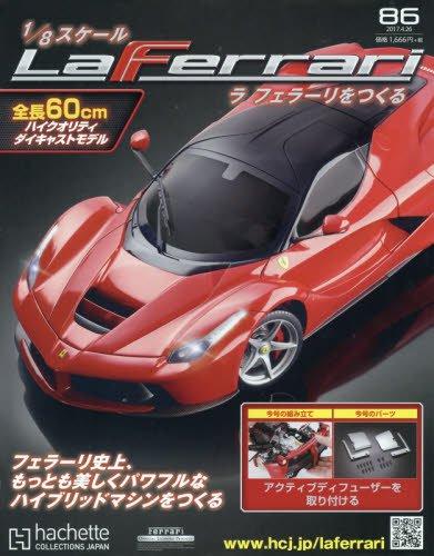週刊 ラ フェラーリをつくる(86) 2017年 4/26 号 [雑誌]