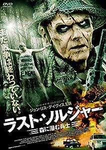 ラスト・ソルジャー 森に潜む兵士 [DVD]