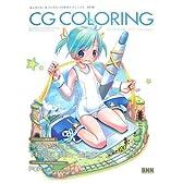 キャラクターをつくろう!CG彩色テクニック 3 改訂版 (キャラクターをつくろう!)