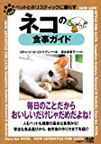 ネコの食事ガイド―ペットとホリスティックに暮らす 画像