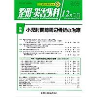整形・災害外科 2007年 12月号 [雑誌]