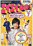 NHKテレビ エイエイGO! 2015年 07 月号 [雑誌]