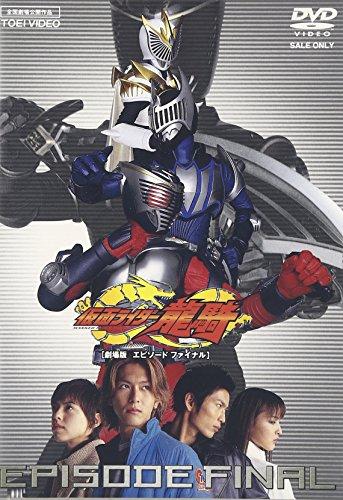 仮面ライダー 龍騎 EPISODE FINAL [DVD]の詳細を見る