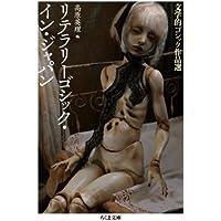 リテラリーゴシック・イン・ジャパン: 文学的ゴシック作品選 (ちくま文庫)