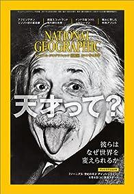 ナショナル ジオグラフィック日本版 2017年5月号の書影