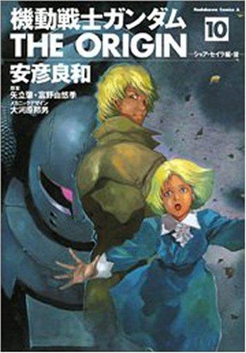 機動戦士ガンダムTHE ORIGIN (10) (カドカワコミックスAエース)の詳細を見る